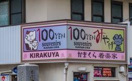 街道的100日元商店日本-东京,日本- 2018年6月12日 图库摄影