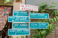 街道艺术在乔治城,槟榔岛 图库摄影