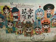 街道画在中国 库存照片