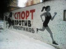 街道画街道画艺术 图库摄影