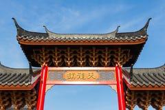 被成拱形的入口中国人 免版税库存照片