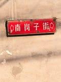 被用完的路牌hutong,北京,中国 免版税库存照片