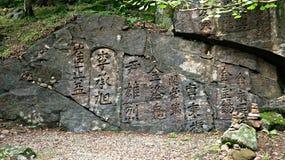 被雕刻的佛教寺庙石头 免版税库存图片