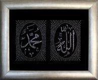装饰伊斯兰书法 库存图片