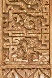 装饰在石头, Nasrid宫殿,阿尔罕布拉宫,西班牙细节雕刻了  免版税库存图片