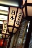 装饰日本餐馆 免版税库存图片