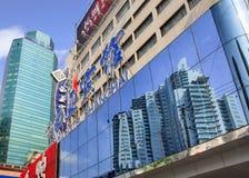 西亚旅馆与反映的上海门面在玻璃盘区 库存图片