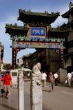 西安,中国:学院门 库存照片