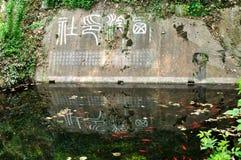 西陵封印艺术社会,杭州,中国 免版税库存照片