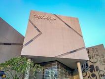 观点的Nazrul蒂尔塔 Nazrul蒂尔塔是一个文化和教育中心 库存照片