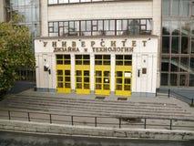 设计莫斯科技术大学 免版税库存照片