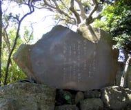 诗岩石 免版税库存照片