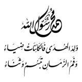 诗歌的阿拉伯书法先知的穆罕默德 向量例证