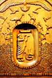 诺亚` s平底船木雕塑 免版税库存图片