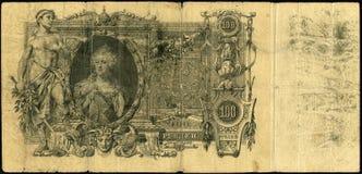 货币俄语葡萄酒 免版税库存照片