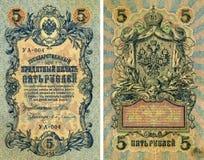货币老俄语 库存照片