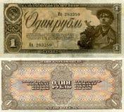 货币老俄语 图库摄影