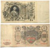 货币老俄语 免版税库存照片