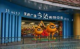 购物中心的玩具店在成都,中国 免版税库存图片