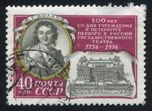 费多尔沃尔科夫和剧院 免版税库存照片