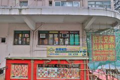 贺卡陈列销售在城市商店 免版税库存照片