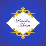 贺卡,邀请的回教社区圣洁月Ramada 皇族释放例证