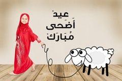 贺卡- Eid Adha穆巴拉克 免版税图库摄影