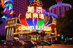 赌博娱乐场里斯本在澳门 库存照片