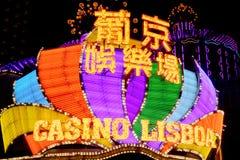 赌博娱乐场里斯本在澳门 库存图片