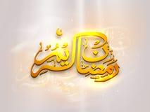 赖买丹月庆祝的金黄阿拉伯文本 库存照片