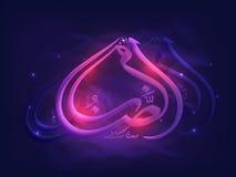 赖买丹月的Kareem发光的阿拉伯文本 库存图片