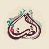 赖买丹月的Kareem阿拉伯书法文本 向量例证