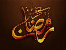 赖买丹月的Kareem阿拉伯书法文本 免版税库存照片
