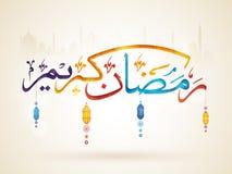 赖买丹月的Kareem阿拉伯书法文本 库存照片