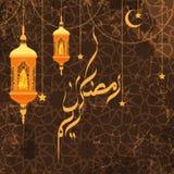 赖买丹月Kareem阿拉伯书法,菜单的,邀请,海报,横幅美好的贺卡模板 向量例证