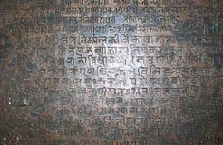 赖普尔,恰蒂斯加尔邦,印度- 1月7日2009古老早期梵文的梵语文本 图库摄影