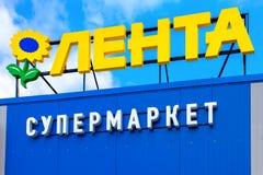 超级市场Lenta的象征反对蓝天的 免版税图库摄影