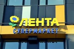 超级市场Lenta 免版税库存图片