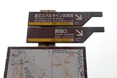 足迹在富士山,日本的路线标志 图库摄影
