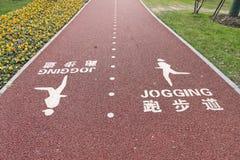 跑步的/跑的车道方式标志在上海公园,上海cit 免版税图库摄影