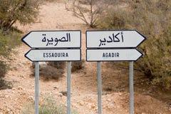 路旁标志在摩洛哥 图库摄影