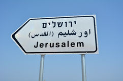 路标向耶路撒冷以色列 库存照片