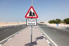 路标在学校在卡塔尔 免版税库存照片
