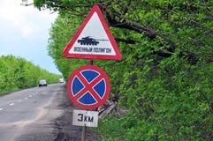 路标坦克垃圾填埋 停止禁止3 km 库存照片