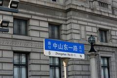 路牌中山路上海,中国 图库摄影