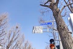 路牌汉城,韩国 免版税库存图片
