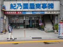 身份不明的老人在物产办公室前面走在奈良,日本 图库摄影
