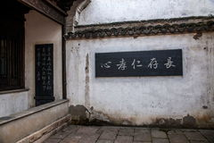 辉山古镇,无锡,江苏,中国孝顺虔诚文化祖先大厅 图库摄影