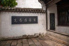 辉山古镇,无锡,江苏,中国孝顺虔诚文化祖先大厅 库存照片