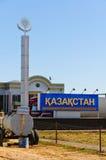 边界卡扎克斯坦 免版税库存图片
